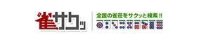 雀荘・麻雀検索 雀サクッ│大阪・東京など全国のフリー雀荘を検索