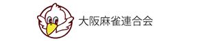大阪麻雀連合会